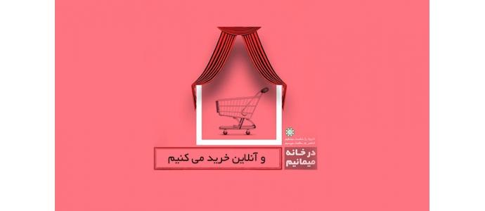 در خانه می مانیم و آنلاین خرید می کنیم
